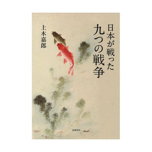 日本が戦った九つの戦争/上木嘉郎