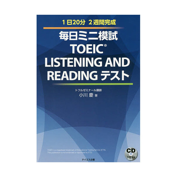 毎日ミニ模試TOEIC LISTENING AND READINGテスト 1日20分2週間完成/小川慶