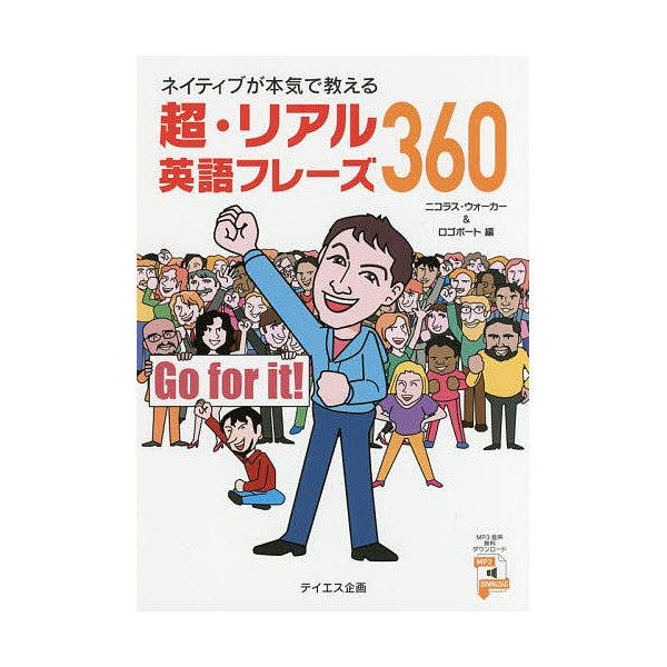 ネイティブが本気で教える超・リアル英語フレーズ360/ニコラス・ウォーカー/ロゴポート