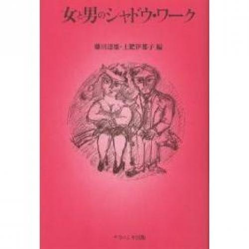 女と男のシャドウ・ワーク/藤田達雄/土肥伊都子
