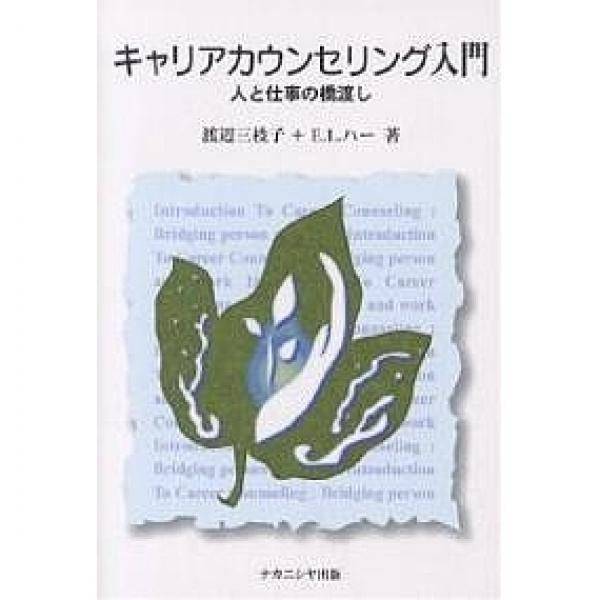 キャリアカウンセリング入門 人と仕事の橋渡し/渡辺三枝子/E.L.ハー