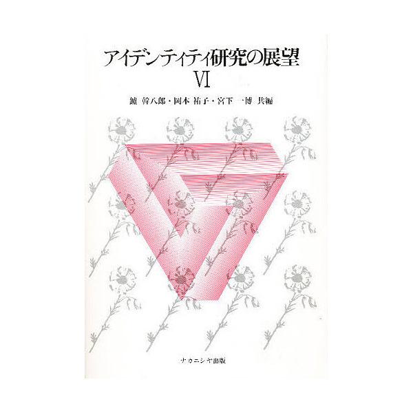 アイデンティティ研究の展望 6/鑪幹八郎