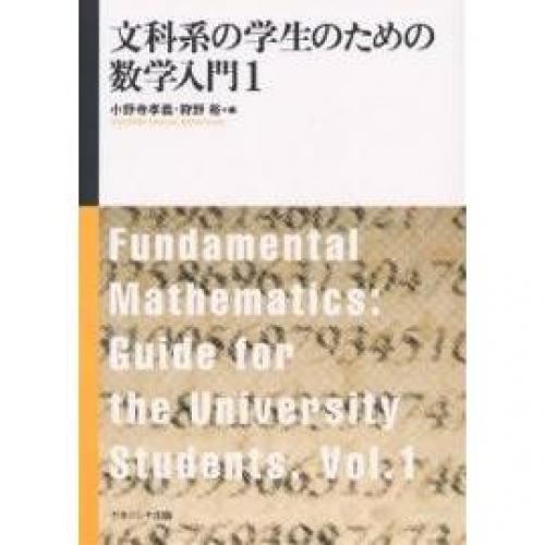 文科系の学生のための数学入門 1/小野寺孝義/狩野裕