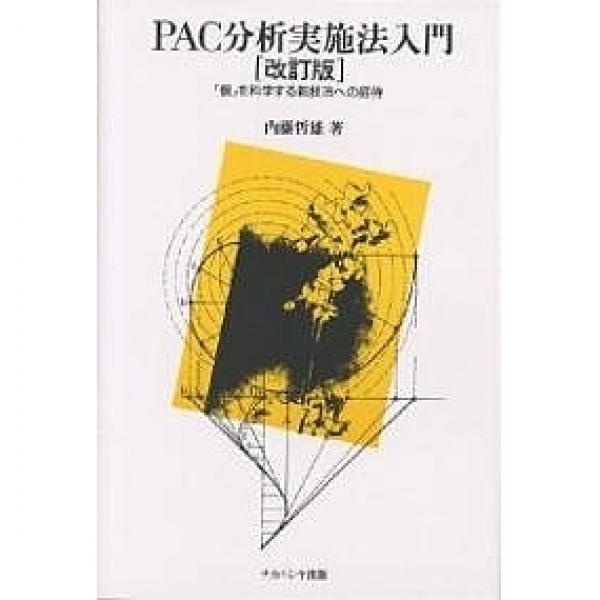 LOHACO - PAC分析実施法入門 「...