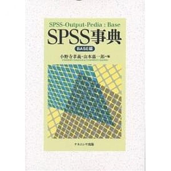 SPSS事典 BASE編/小野寺孝義/山本嘉一郎