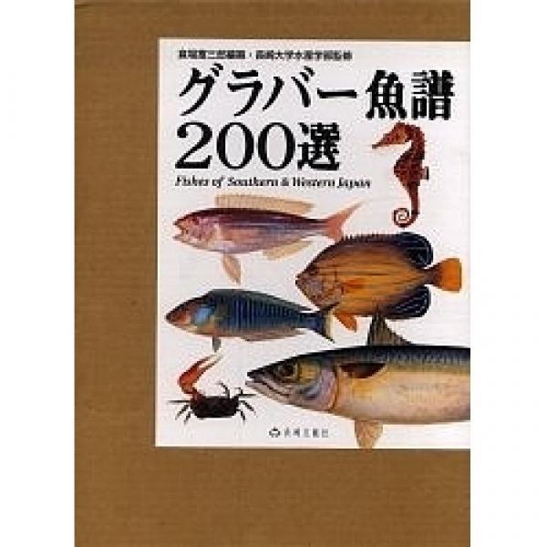 グラバー魚譜200選/倉場富三郎/纂長崎大学水産学部
