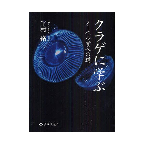 クラゲに学ぶ ノーベル賞への道/下村脩