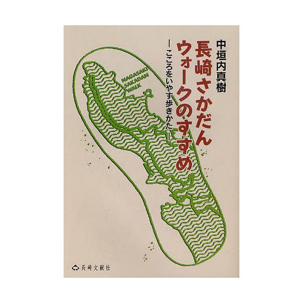 長崎さかだんウォークのすすめ こころをいやす歩きかた/中垣内真樹
