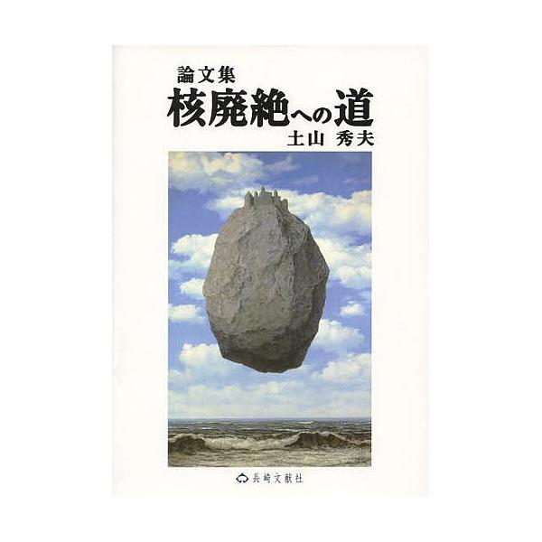 核廃絶への道 論文集/土山秀夫
