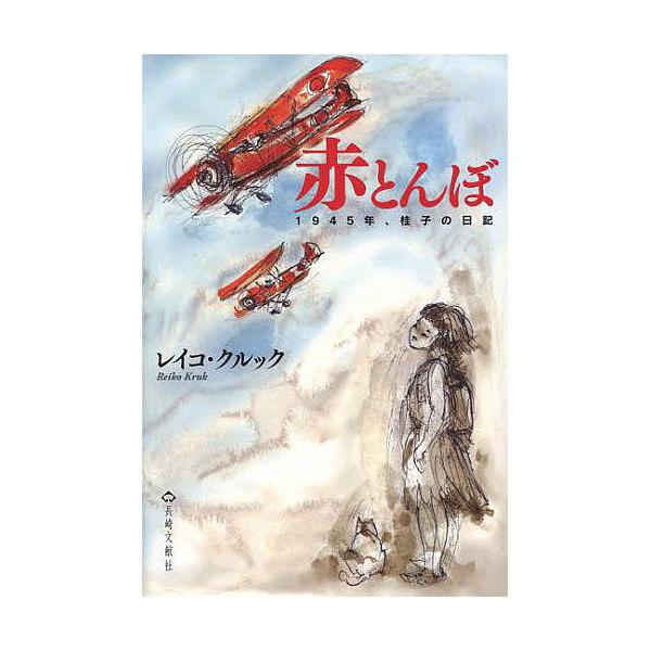 赤とんぼ 1945年、桂子の日記/レイコ・クルック