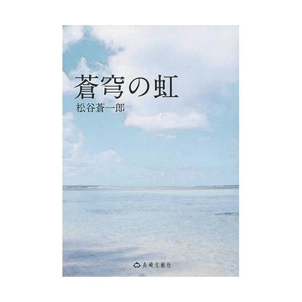 蒼穹の虹/松谷蒼一郎