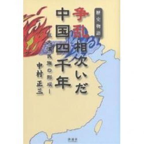 争乱相次いだ中国四千年 巨大漢民族の形成 歴史物語/中村正三