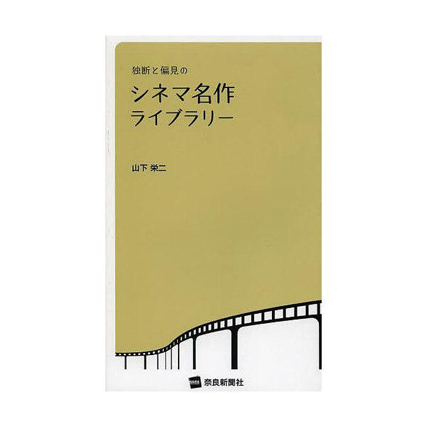 独断と偏見のシネマ名作ライブラリー/山下栄二