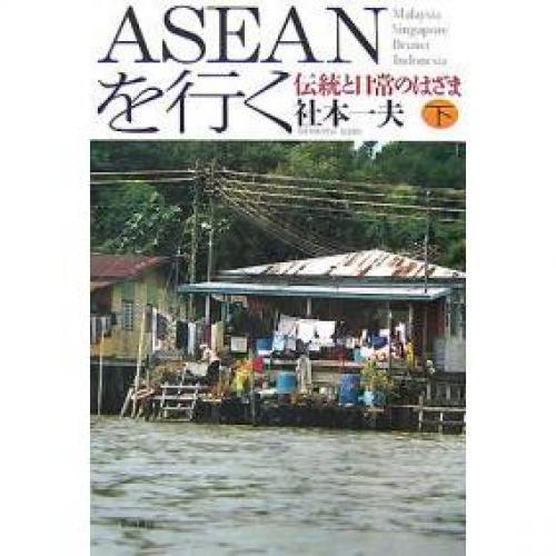 ASEANを行く 伝統と日常のはざま 下/社本一夫