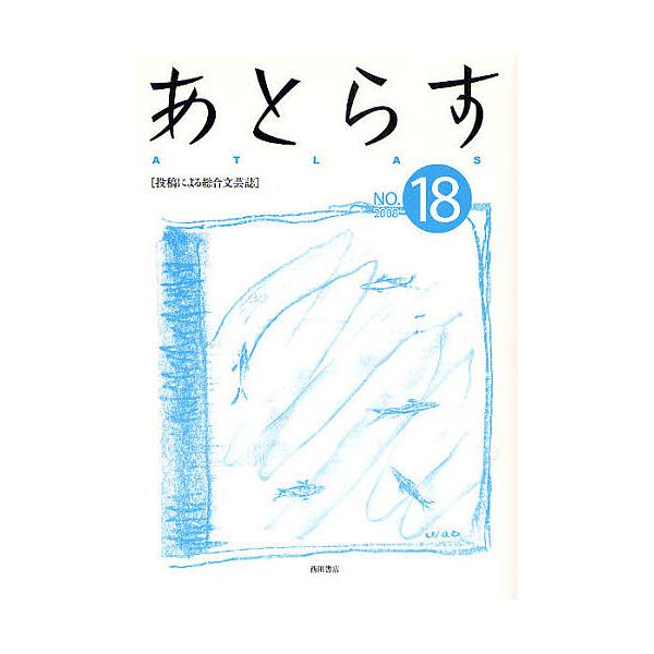 あとらす 投稿による総合文芸誌 NO.18(2008)