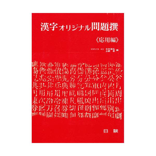 漢字オリジナル問題撰(応用編)