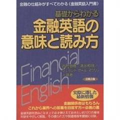 基礎からわかる金融英語の意味と読み方 金融の仕組みがすべてわかる《金融英語入門書》/西村信勝