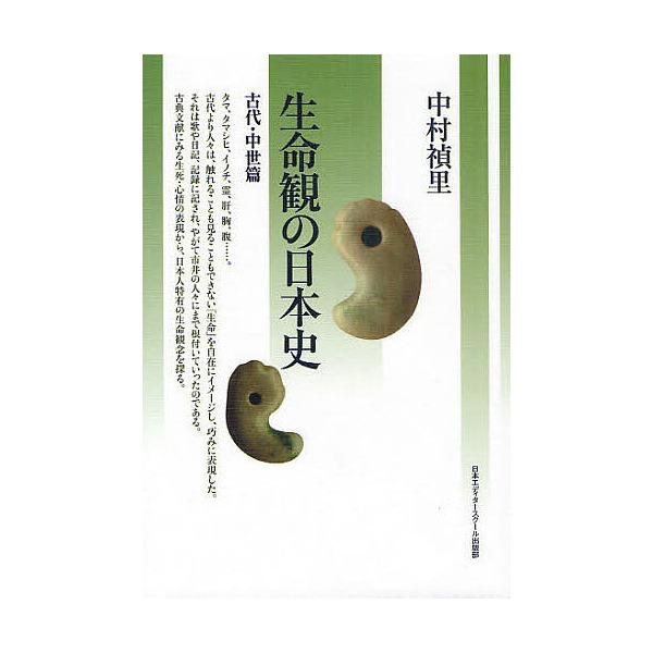 生命観の日本史 古代・中世篇/中村禎里