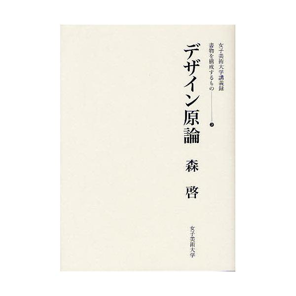デザイン原論/森啓
