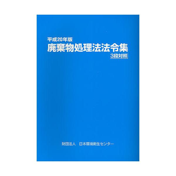 廃棄物処理法法令集 3段対照 平成20年版