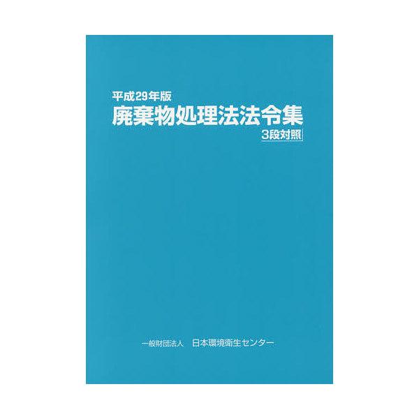 廃棄物処理法法令集 3段対照 平成29年版