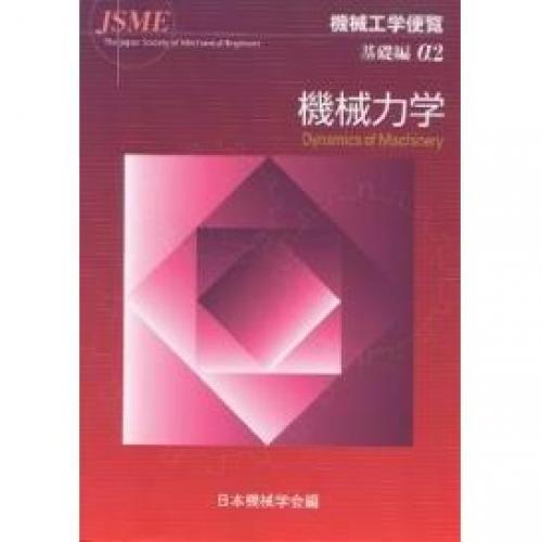 機械工学便覧 基礎編α2/日本機械学会
