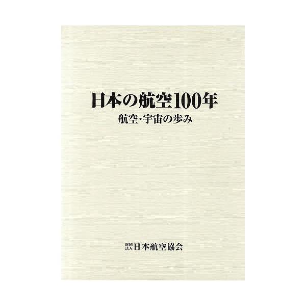 日本の航空100年 航空・宇宙の歩み