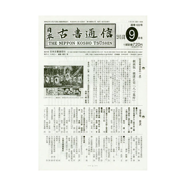 日本古書通信 79- 9