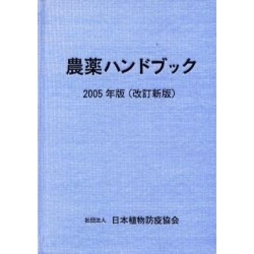 農薬ハンドブック 2005年版/日本植物防疫協会