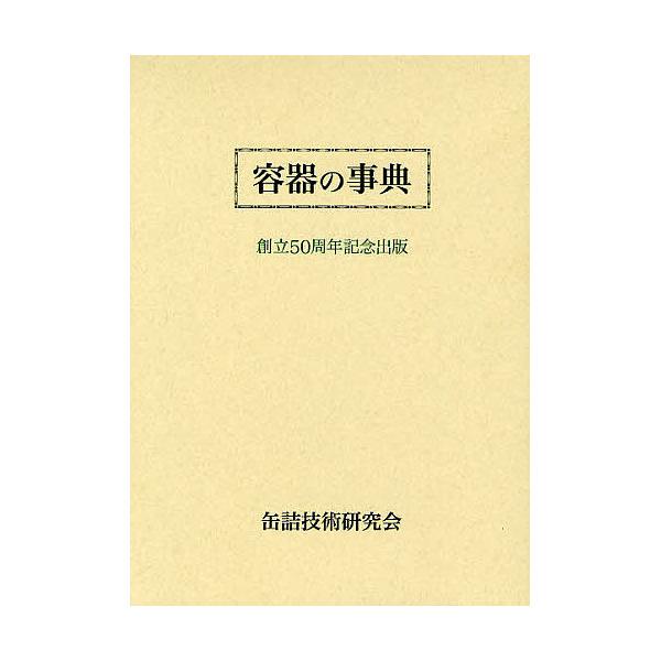 容器の事典 創立50周年記念出版