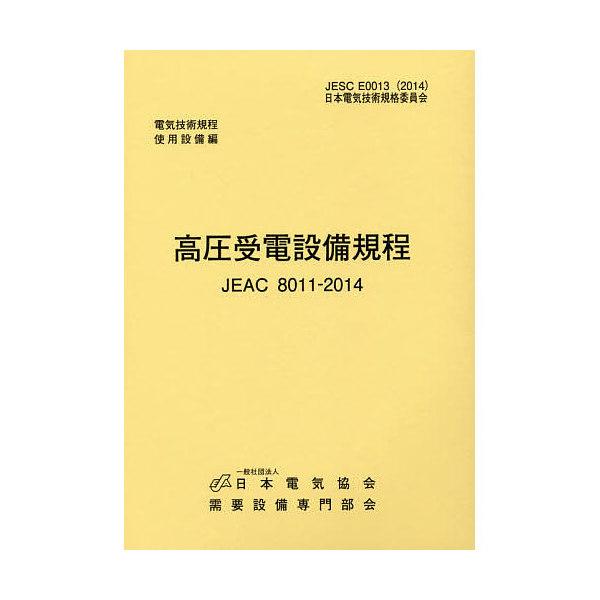 高圧受電設備規程 九州電力版 JEAC 8011-2014/需要設備専門部会