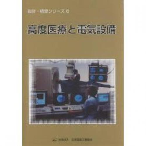 高度医療と電気設備/日本電設工業協会出版委員会編集専門委員会