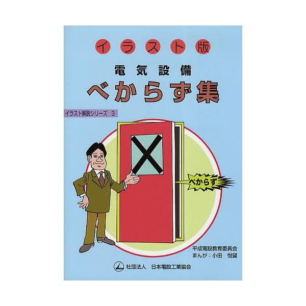 電気設備べからず集 イラスト版/平成電設教育委員会/小田悦望