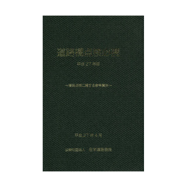 道路橋点検必携 橋梁点検に関する参考資料 平成27年版/日本道路協会