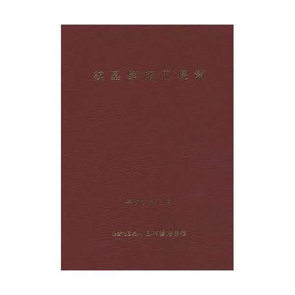 杭基礎施工便覧/日本道路協会