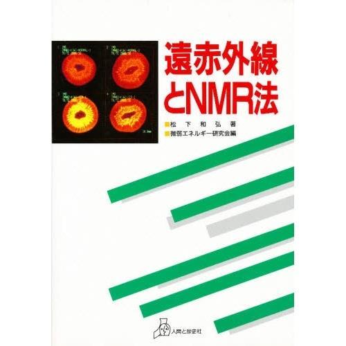 遠赤外線とNMR法/松下和弘/微弱エネルギ-研究会
