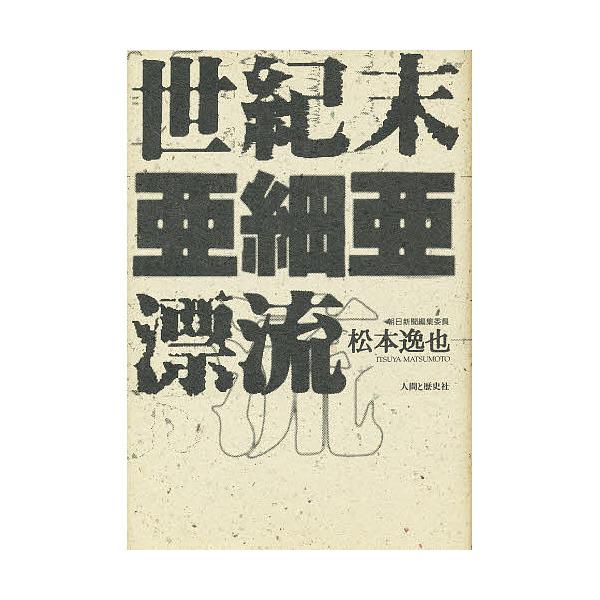 世紀末亜細亜漂流/松本逸也