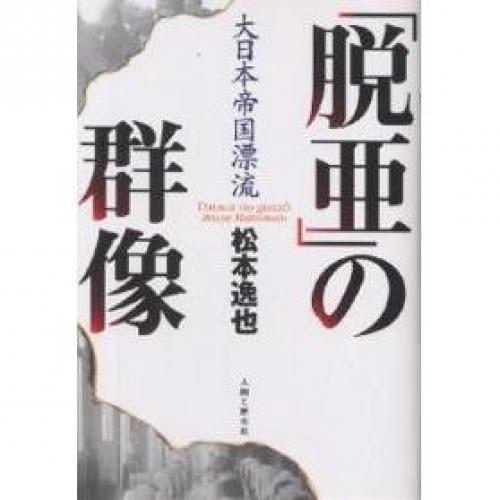 「脱亜」の群像 大日本帝国漂流/松本逸也