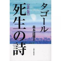 タゴール死生の詩/ラビンドラナート・タゴール/森本達雄