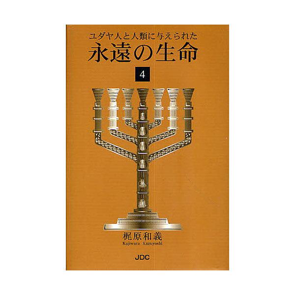 ユダヤ人と人類に与えられた永遠の生命 4/梶原和義