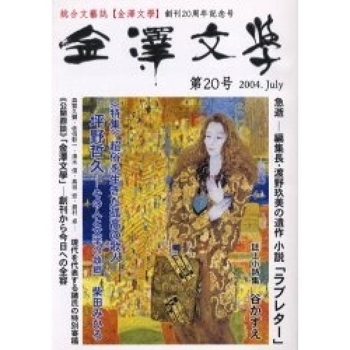 金沢文学 第20号