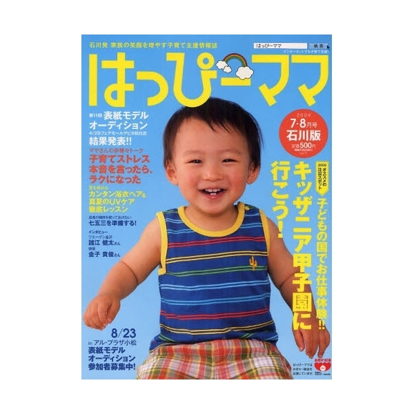 はっぴーママ 石川版 vol.11(2009-7・8月号) 石川発家族の笑顔を増やす子育て支援情報誌