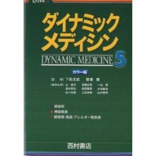 ダイナミック・メディシン カラー版 5/辻省次
