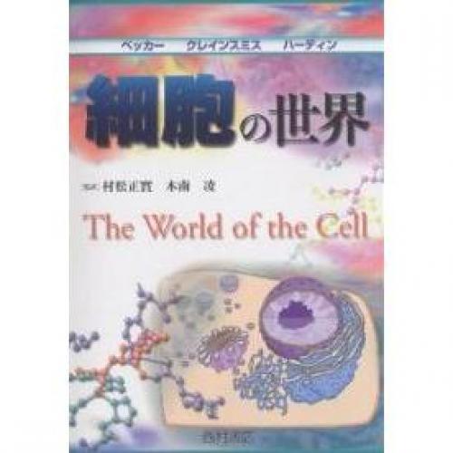 細胞の世界/WayneM.Becker