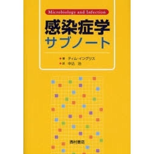 感染症学サブノート/ティム・イングリス/中込治