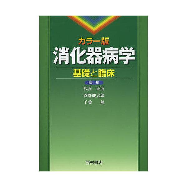 消化器病学 カラー版 基礎と臨床/浅香正博/菅野健太郎/千葉勉