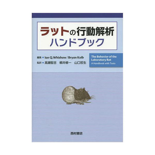ラットの行動解析ハンドブック/IanQ.Whishaw/BryanKolb/高瀬堅吉