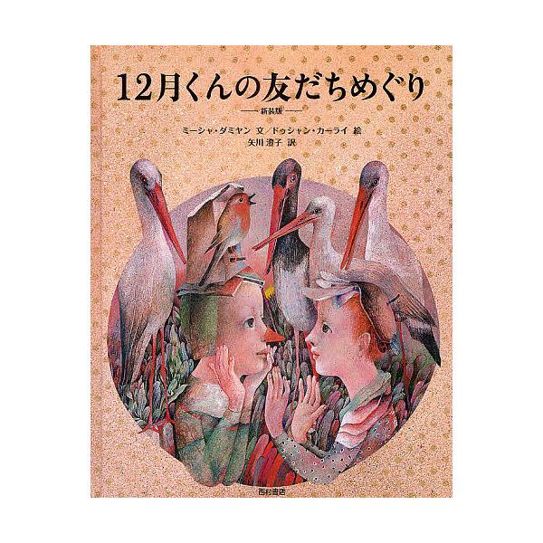 12月くんの友だちめぐり 新装版/ミーシャ・ダミヤン/ドゥシャン・カーライ/矢川澄子