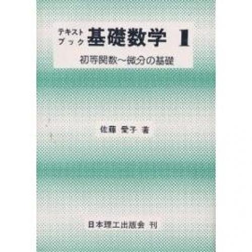 テキストブック基礎数学 1/佐藤愛子