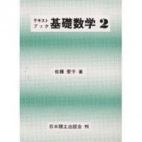 テキストブック基礎数学 2/佐藤愛子